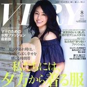 人気の雑誌『 VERY 8月号』にPP-1 by プラズマプラクシスが掲載…