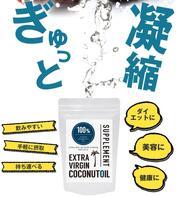 ダイエット、美肌に効果あり!?ここがスゴイ!ココナッツオイルサプリメント!
