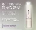SECOND SEASON(セカンドシーズン) / 美容液で洗う、髪と頭皮のエイジングケアシャンプー。実感し…