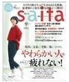 ボタニカル フォース / 【雑誌掲載】saita9月号で「ボタニカルフォース」のア…