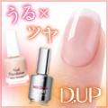 D-UP(ディーアップ) / 「うるツヤ」質感!ディーアップのネイルで手もとの印象アッ…
