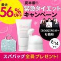 健康コーポレーション / \\【最大56%OFF】夏本番!緊急ダイエットキャンペー…