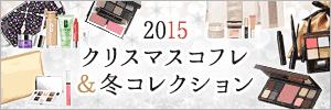 2015 クリスマスコフレ&冬コレクション