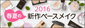 2016 �t�Ă̐V��x�[�X���C�N
