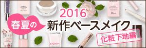2016 �t�Ă̐V��x�[�X���C�N�`���ω��n�ҁ`