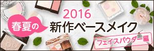 2016 春夏の新作フェイスパウダー