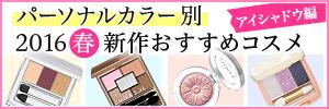 パーソナルカラー別 2016春新作 おすすめコスメ
