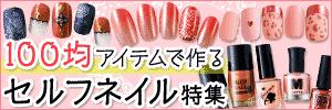 100�σA�C�e���ō��@�Z���t�l�C�����W