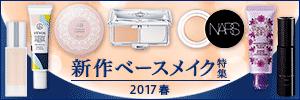 2017春 新作コスメ&新色コスメ