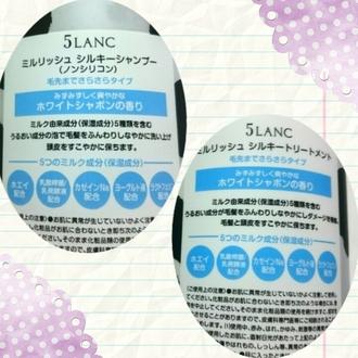 5LANC / ミルリッシュ シルキーシャンプー/トリートメント(by あんみつ*さん)