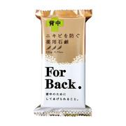 ペリカン石鹸 / 背中の殺菌・ニキビを防ぐ薬用石鹸 ForBack.