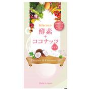 ピュアネス酵素×ココナッツオイルサプリメント / lalacoco(ララココ)