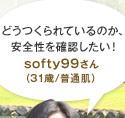 �ǂ��'����Ă���̂��A���S�����m�F�������I softy99����i31�^���ʔ��j
