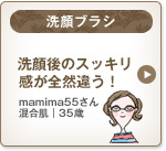 洗顔ブラシ 洗顔後のスッキリ感が全然違う! mamima55さん 混合肌 35歳 手では届かない毛穴の奥の汚れまで落としているのを感じます。洗顔後のスッキリ感が全然違う!