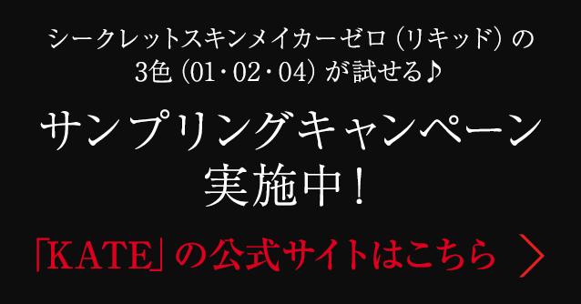 シークレットスキンメイカーゼロ(リキッド)の3色(01・02・04)が試せる♪ サンプリングキャンペーン実施中! 「KATE」の公式サイトはこちら