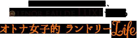世界的な調香師が監修した、LENOR EAU DE LUXEで創る オトナ女子的 ランドリーLife