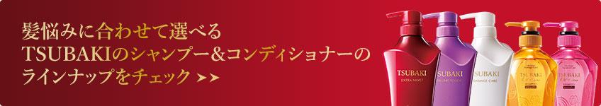 髪悩みに合わせて選べるTSUBAKIのシャンプー&コンディショナーのラインナップをチェック