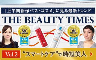 �u�㔼��V��x�X�g�R�X���v�Ɍ���ŐV�g�����h The Beauty Times