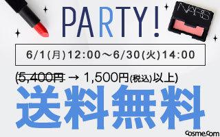 cosme.com PARTY!1,500�~�ȏ㑗������