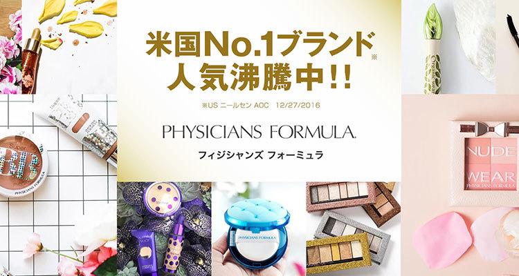 ノアビューティー physicians formula フィジシャンズフォーミュラ 総合