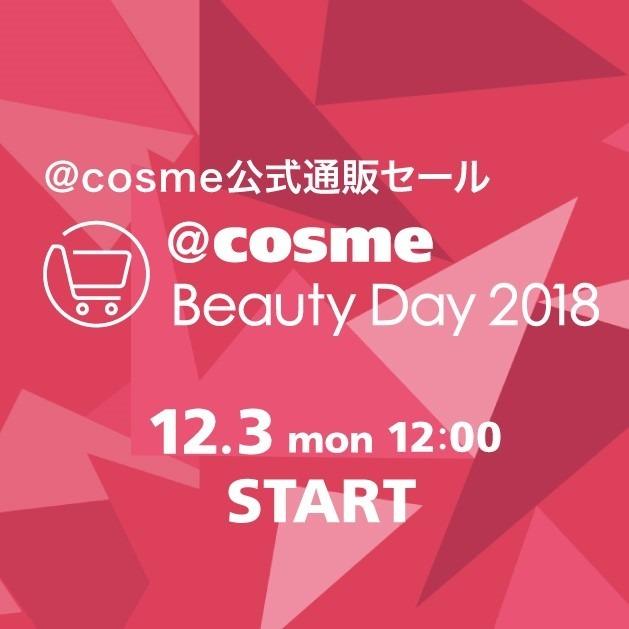 年に一度のショッピングの祭典、@cosme Beauty Dayスタート!!
