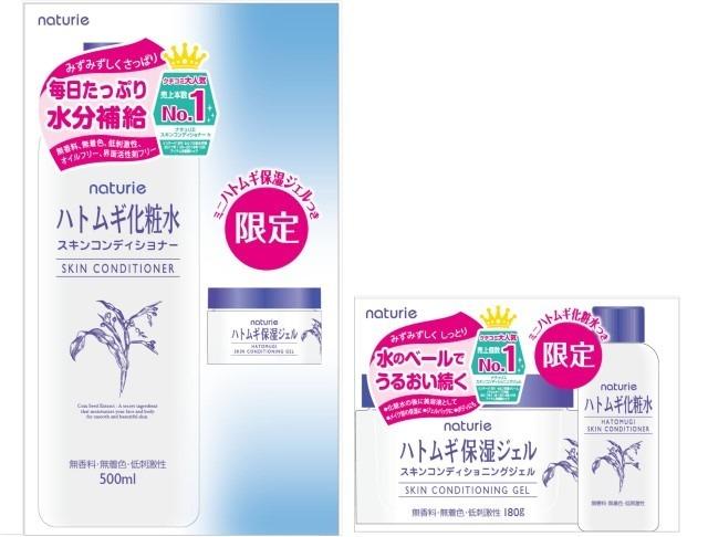 「ナチュリエ ハトムギ化粧水」「ナチュリエ ハトムギ保湿ジェル」の限定セットを発売中!