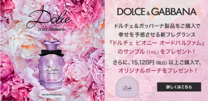 【@cosme shopping】ドルチェ ピオニー発売キャンペーン実施中♪