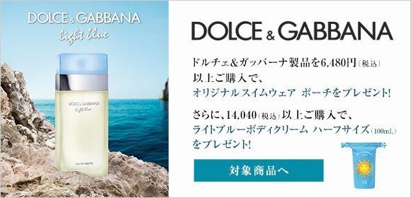 【@cosme shopping】ドルチェ&ガッバーナ ビューティ キャンペーン実施中♪