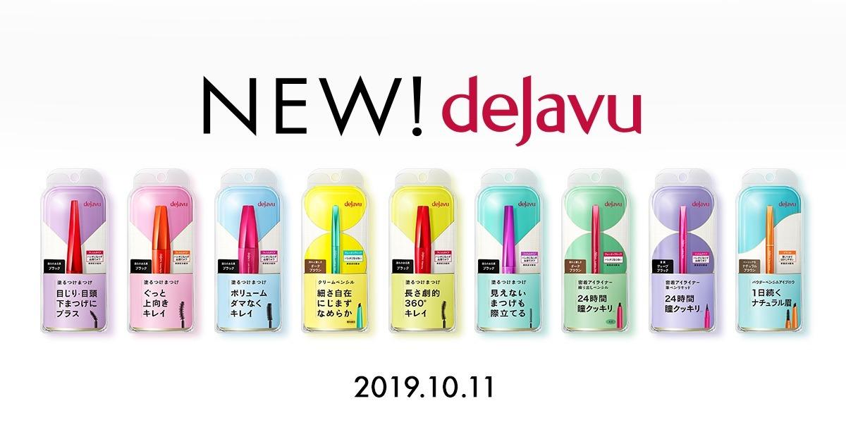 2019.10.11 NEW!dejavu | デジャヴュパッケージリニューアルのお知らせ