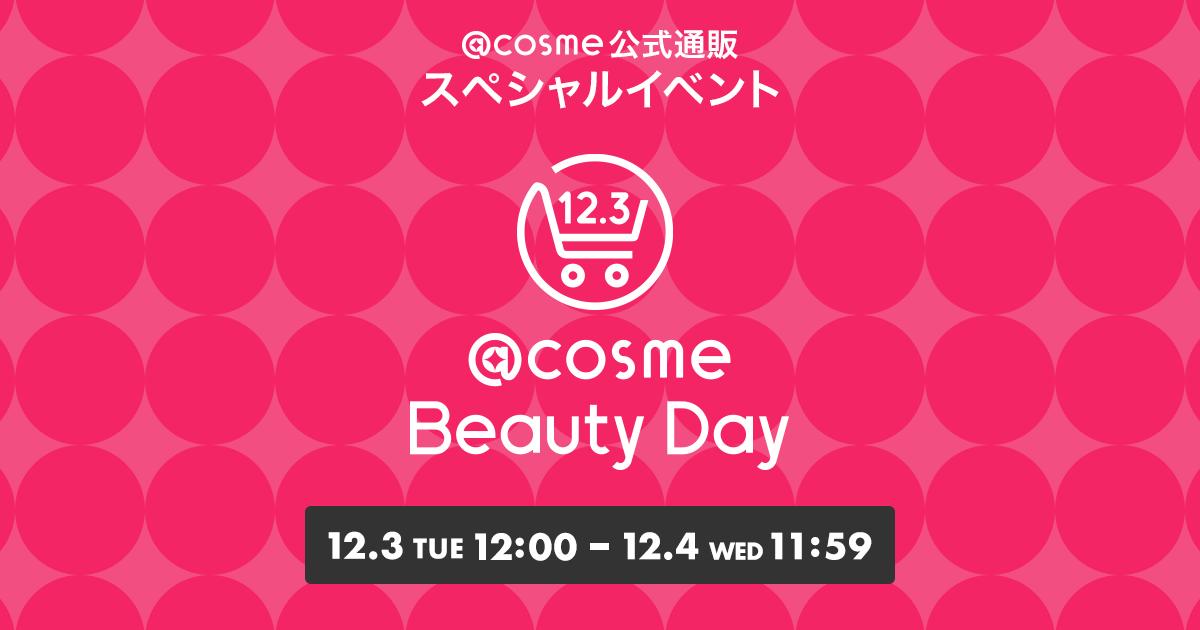 24時間限定!【@cosme Beauty Day】にスペシャルアイテムが登場☆