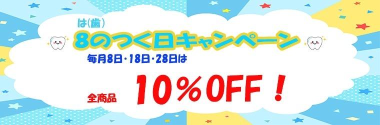 【全品10%OFF】毎月8日、18日、28日の「8(歯)のつく日」はお客様感謝デー!