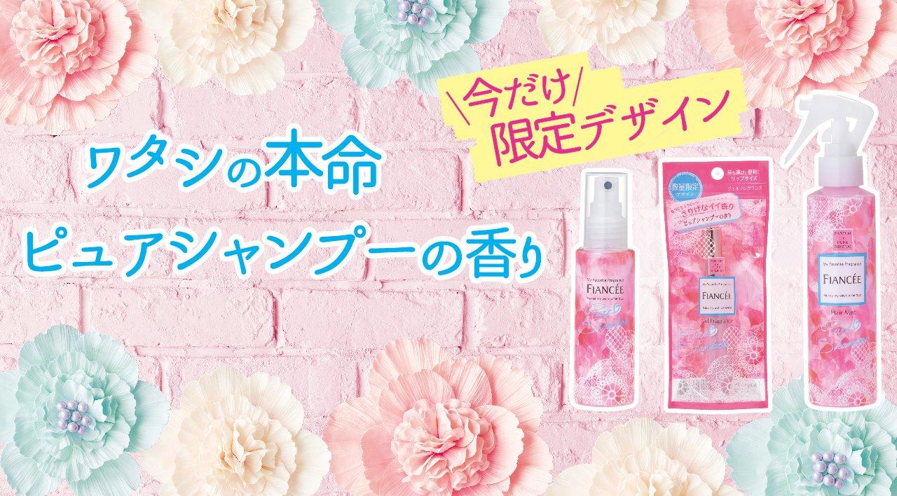 人気№1ピュアシャンプーの香り 限定デザイン発売中です!