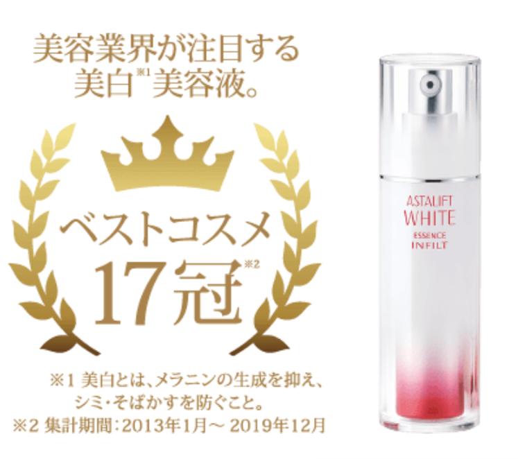 ベストコスメ17冠|美容業界注目の美白美容液「アスタリフトホワイト エッセンス インフィルト」