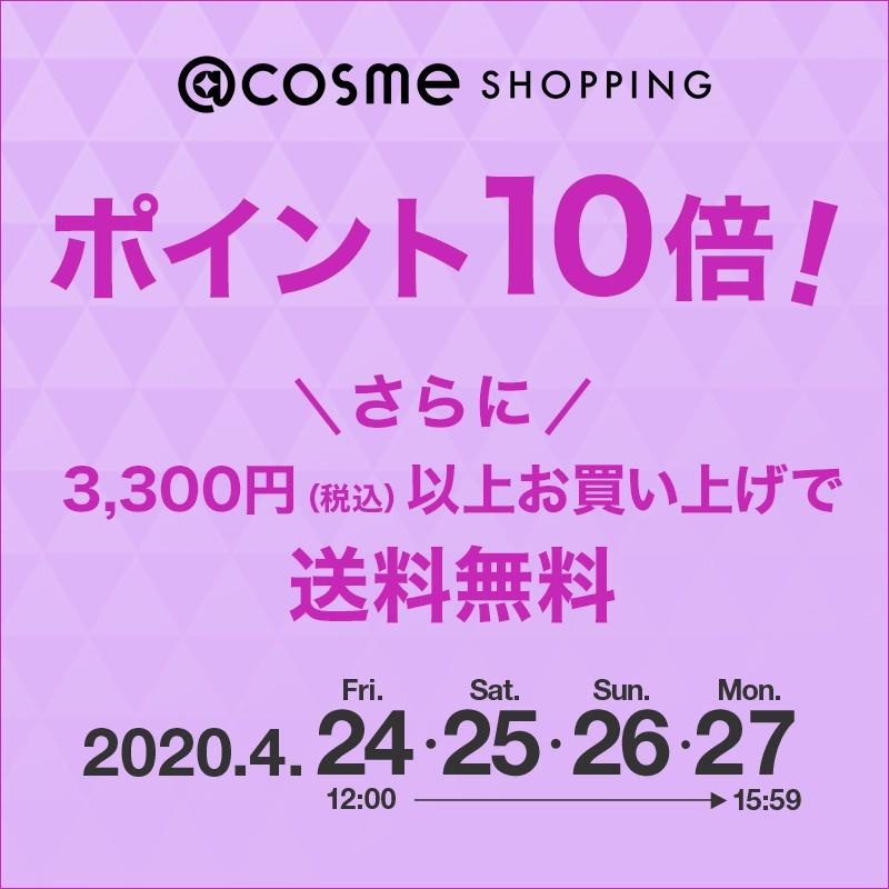 【終了】@コスメショッピングポイント10倍最終日!!