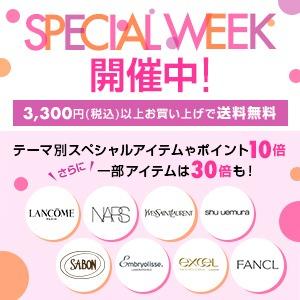 【終了】【@cosme SHOPPING SPECIAL WEEK】開催中!
