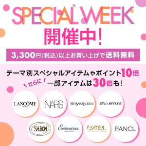 \@cosme SHOPPING SPECIAL WEEK開催中!ポイント10倍キャンペーン/