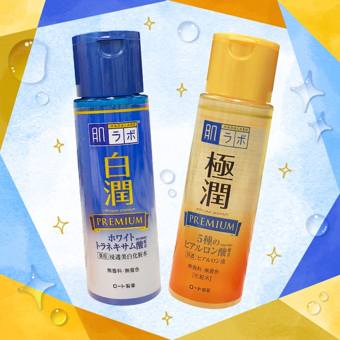 肌ラボの「プレミアム」化粧水を試せるプレゼント実施中!