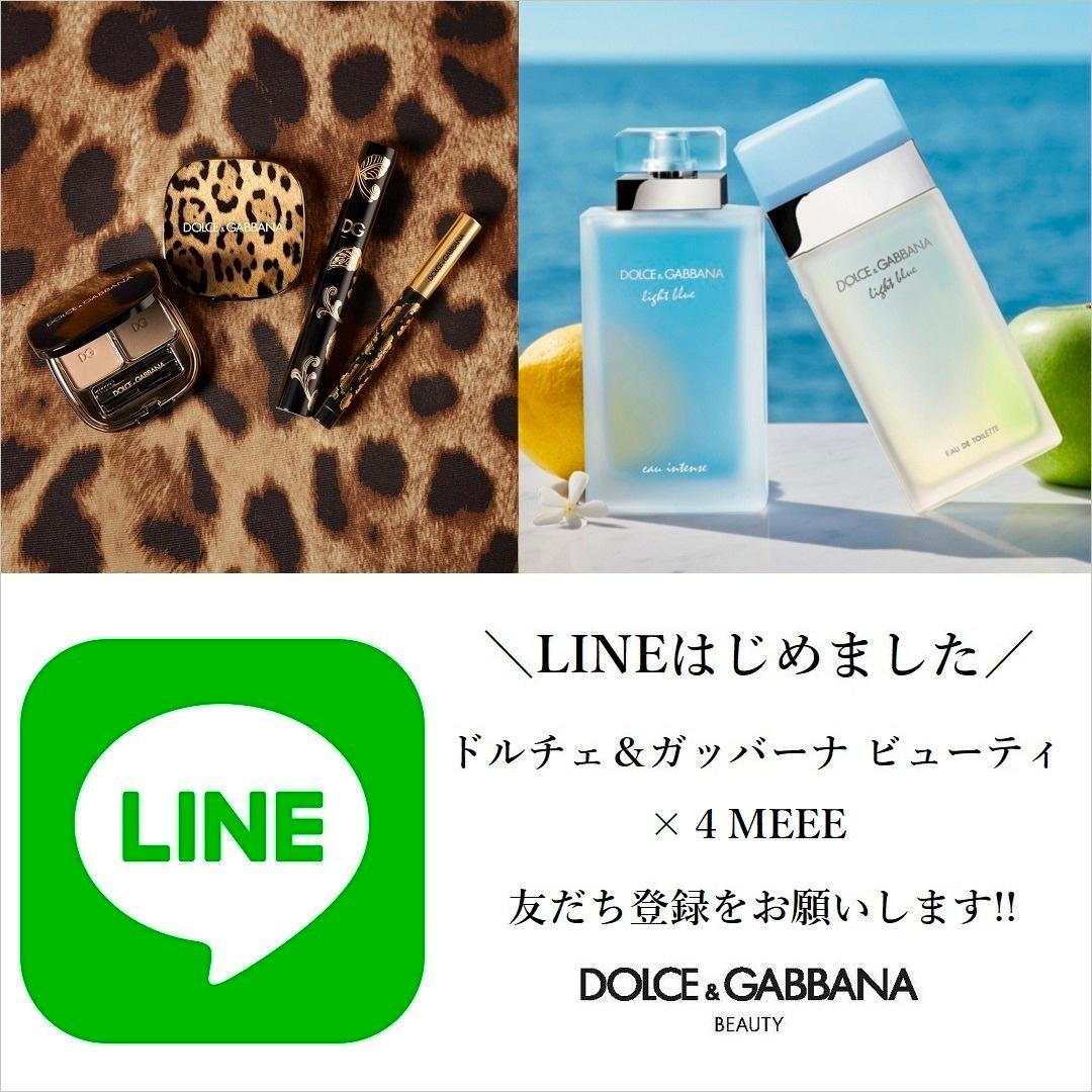\「ドルチェ&ガッバーナ ビューティ×4MEEE」LINEを開設/
