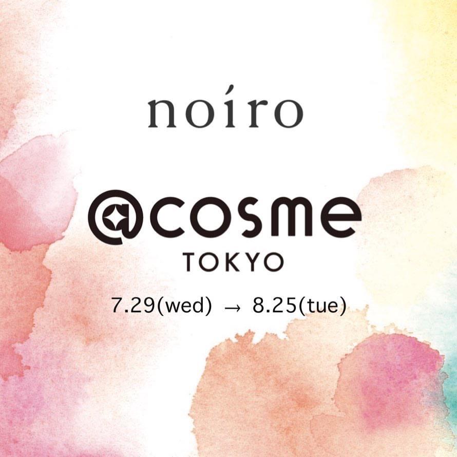 本日スタート!@cosme TOKYOでnoiro発売中★