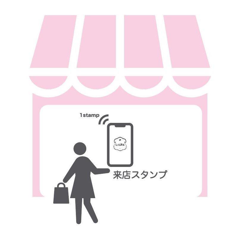 お店に遊びに行くだけでスタンプがもらえる!「来店スタンプ」スタート!!