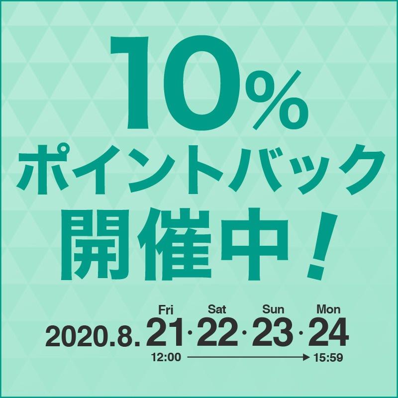 【8月24日(月)15:59まで】@cosme SHOPPING 10%ポイントバック
