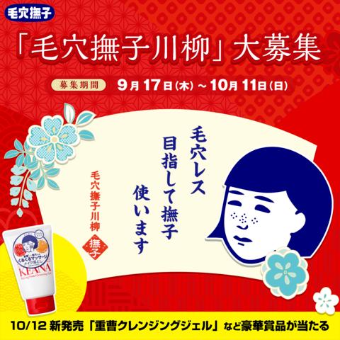 豪華賞品が当たる♡「毛穴撫子川柳」大募集(~10/11まで)