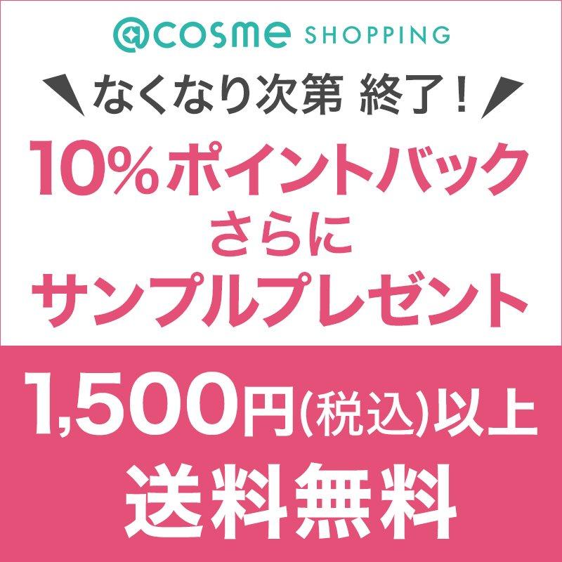 @cosme SHOPPING 10%ポイントバックキャンペーンスタート!!