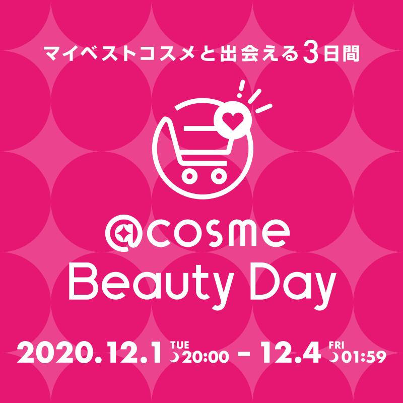本日深夜まで!@cosme Beauty Dayで大人気のバームをゲットして