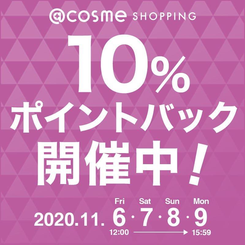 【11/9 (月) 〜15:59】@cosme SHOPPING 10%ポイントバック☆