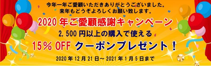 【15%OFF】2020年ご愛顧感謝キャンペーン開催中★KISSYOUオンラインショップ