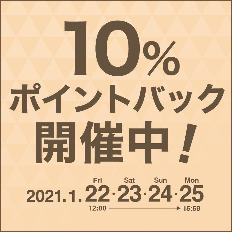 【10%ポイントバック実施中】4日間限定のお得なキャンペーン!