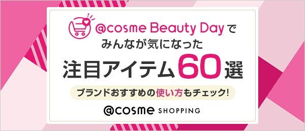 「@cosme Beauty Dayで気になったアイテム60選」、洗う米ぬかパウダーを注目!