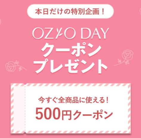本日2月10日は\OZIO DAY/【LINEお友だち限定】500円クーポンをプレゼント中!