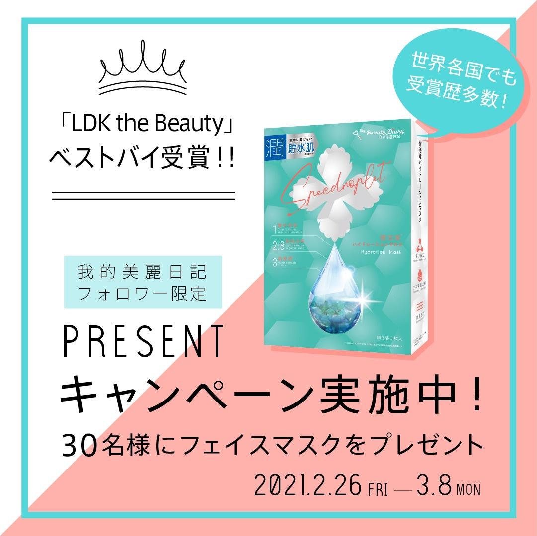 「LDK the Beauty」ベストバイ受賞記念プレゼントキャンペーン実施中!